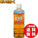 伊藤園 健康ミネラルむぎ茶600mlPET×24本 麦茶【賞味期限:2021年8月】