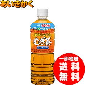 伊藤園 健康ミネラルむぎ茶600mlPET×24本 麦茶【賞味期限:2021年12月】