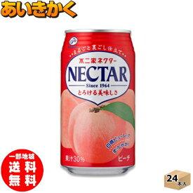 伊藤園 不二家 NECTAR ネクターピーチ 350g 缶×24本【賞味期限:2021年7月1日】