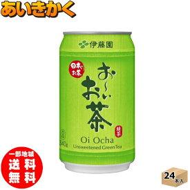 伊藤園 おーいお茶 緑茶340g缶×24本【賞味期限:2022年6月】