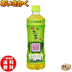 伊藤園 お〜いお茶 緑茶525mlPET×24本入【賞味期限:2021年10月】
