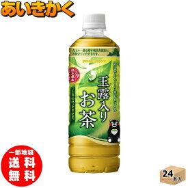 ポッカサッポロ玉露入りお茶600mlPET×24本【賞味期限:2021年3月2日】