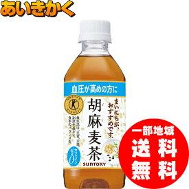 サントリー 胡麻麦茶 350mlPET×24本【特定保健用食品】【特保】【賞味期限2020年10月】