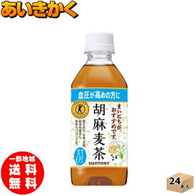 サントリー 胡麻麦茶 350mlPET×24本【特定保健用食品】【賞味期限:2021年11月】