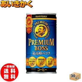 サントリー BOSSプレミアムボス 185g×30本【賞味期限:2021年7月】
