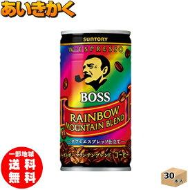 サントリー BOSSボス レインボーマウンテン 185g缶×30本【賞味期限:2021年7月】