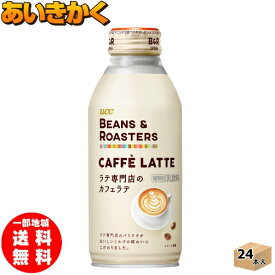 375g缶 ×24本入り(1ケース)UCC BEANS & ROASTERS カフェラテ 375g缶【賞味期限:2021年11月23日】