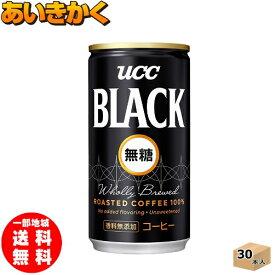 UCC上島珈琲 ブラック無糖 185g×30本【賞味期限:2021年7月22日】