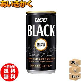★3ケースプラン★UCC 上島珈琲 ブラック無糖 185g×30本×3ケース(90本) 缶コーヒー BLACK【賞味期限2021年4月1日】