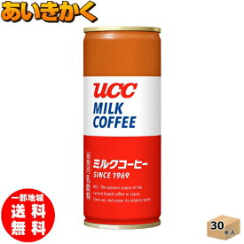 UCC上島珈琲ミルクコーヒー 250g缶×30本【賞味期限:2022年7月8日】