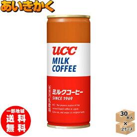 ★2ケースプラン★UCC上島珈琲 ミルクコーヒー 250g×60本【賞味期限:2022年7月8日】