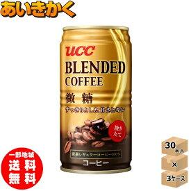 ★3ケースプラン★UCC 上島珈琲 缶コーヒー ブレンドコーヒー 微糖185g×90本【賞味期限:2021年6月5日】