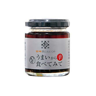 """""""Is good, hot, eat"""" spicy oil to eat which a black garlic person made; and MOMIKI popular item"""