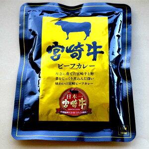 宮崎県産牛肉と野菜をじっくり煮込んだ宮崎牛ビーフカレー 買い置きで非常食にも