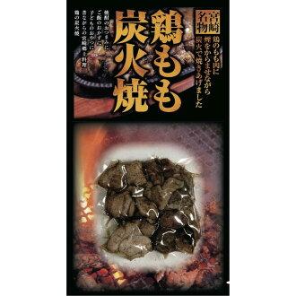 """Miyazaki chicken charcoal fire firing sound """"chicken peach charcoal lighting a fire"""" 40g10P03Dec16"""