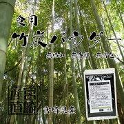 食用竹炭パウダー