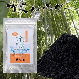 [ 竹炭 ] 食用 炭パウダー 炭 ダイエット 竹炭の里 チャコールクレンズ 健康サポート!食用竹炭パウダー30g無添加・無香料・無着色 料理に入れても全く無味無臭です。色だけ黒くなりますが、使うととっても体にいいのが実感できます。