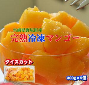 【冷凍マンゴー】宮崎完熟マンゴーを冷凍にしました。甘〜い一口サイズのダイスカットたっぷり1.5KG!(300G×5パック)生よりお得★【ギフト】【贈答品】に♪【楽ギフ_包装】【楽ギフ_の