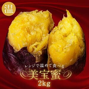 全く新しい焼き芋!【美宝蜜 2kg 500g×4袋】宮崎県産熟成紅はるかを使用。温めて食べる焼き芋 温めると焼きたてのようなとろける甘さ!じゅわっとあふれ出る蜜。無添加だからお子様のおや
