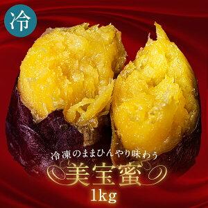 冷やし焼き芋【美宝蜜 1kg 500g×2袋】宮崎県産熟成紅はるかを使用。冷凍のままひんやり味わう天然スイーツ。焼き芋の概念を覆す!蜜が溢れるねっとり濃厚な甘さ。無添加だからお子様のお
