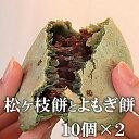 送料無料 松ヶ枝餅とよもぎ餅20個 冷凍 あす楽 即日発送 のし対応 つぶあん あんこ 餡子 餅 焼餅 もち やきもち 手造…