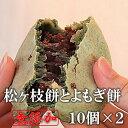 福岡クーポン15%OFF お歳暮ギフト 松ヶ枝餅とよもぎ餅20個入り 宮地嶽名物 冷凍 プレゼント のし対応 手造り 無添加 …