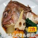 お中元ギフト真鯛のあらだきと骨蒸し 2食 冷凍 無添加 和食 すぐ食べられる おかず おつまみ 酒の肴 鯛 たい タイ 煮…