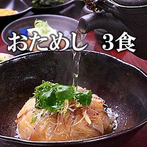 おためし 鯛茶漬け 3食 高級 活魚使用 無添加 鯛 真鯛 たい タイ マダイ 鯛丼 鯛めし 刺身 海鮮 お茶漬け 冷やし鯛茶漬け 活魚 新鮮 海鮮 お刺身 簡単 かんたん お取り寄せグルメ 締めの一杯