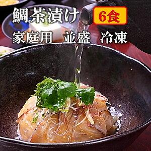 お歳暮ギフト 鯛茶漬け 家庭用 並盛 冷凍 6食 高級 活魚使用 のし対応 無添加 手造り たい タイ マダイ 鯛 鯛丼 鯛めし 刺身 海鮮 お茶漬け 茶漬け 冷やし茶漬け おちゃづけ お取り寄せグルメ
