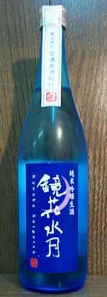 純米吟醸生酒「鏡花水月(720ml)」