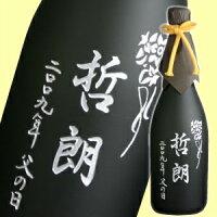 (E1)【送料無料】名前入り毛筆彫刻ボトル純米酒(720ml)