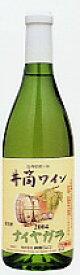 井筒ワイン「無添加ナイヤガラ(白・甘口)」【酸化防止剤無添加】
