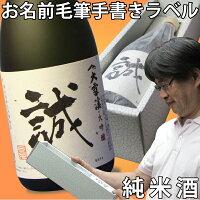 (N1)【送料無料】お名前入り毛筆手書きオリジナルラベル(720ml)