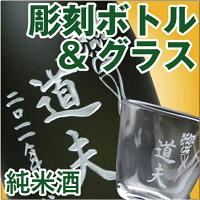 (E2)【送料無料】彫刻ボトル純米酒(720ml)&彫刻グラスセットお名前を彫刻します【hayawari】