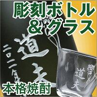 【送料無料】彫刻ボトル本格焼酎(720ml)&彫刻グラスセットお名前を彫刻します【hayawari】