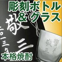 【送料無料】彫刻ボトル本格焼酎(720ml)&彫刻グラスセットお名前を彫刻します