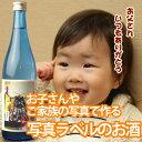 (P1)【送料無料】写真入りオリジナルラベル世界にひとつ★お好きな写真で作ります[純米吟醸酒720mlx1]