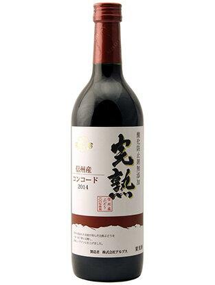 アルプスワイン「新酒・完熟コンコード(赤)2017」(720ml)(旧商品名:旬醸)