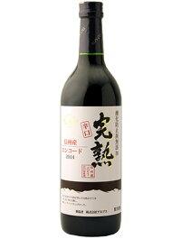 アルプスワイン「新酒〜完熟〜」(コンコード・赤/辛口)