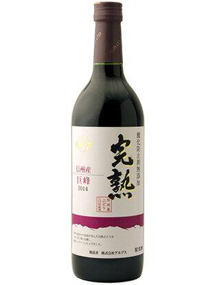 アルプスワイン「新酒・完熟巨峰2017」(720ml)(旧商品名:旬醸)