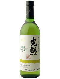 アルプスワイン「新酒〜完熟〜」(ナイヤガラ・白)