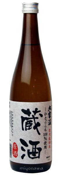 大雪渓 蔵酒 (720ml)