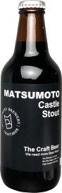 【要冷蔵】松本ブルワリー MATSUMOTO Castle Stout(キャッスル スタウト)330ml