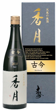 大信州酒造 香月 古今(こうづき ここん) 720ml