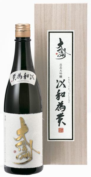 大信州酒造 出品大吟醸 和以為貴 720ml