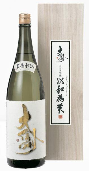 大信州酒造 出品大吟醸 和以為貴 1.8L