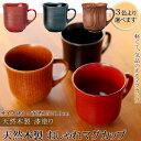 【店内全品ポイント5倍 30日23:59まで】 天然木製 おしゃれマグカップ 漆塗り