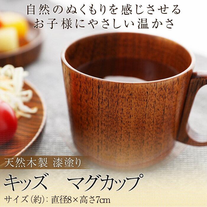 【いつもより10%OFF!4/20(金)まで!!!】天然木製 キッズ マグカップ 漆塗り