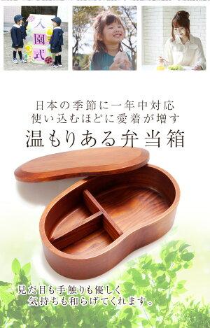 天然木製くりぬきそらまめ弁当箱漆塗り