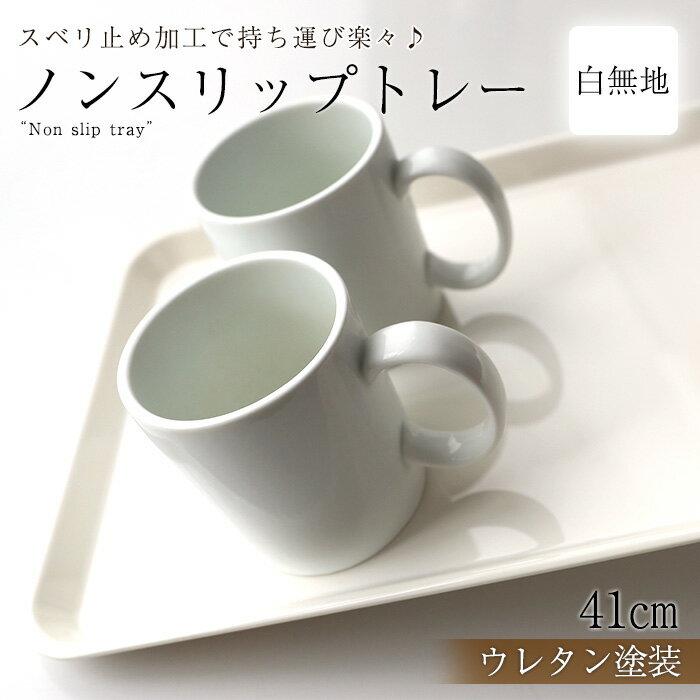 食洗機対応 ノンスリップトレー ホワイト 41cm(L) 白無地【6/29リニューアル】